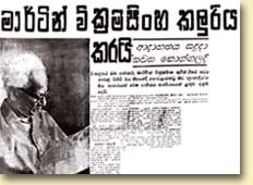 essay about martin wickramasinghe in sinhala